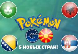 Покемон Го вышла в 5 новых странах!