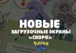 Новые загрузочные экраны скоро в Pokemon GO