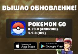 Обновление Pokemon GO 0.39.0 для Android и 1.9.0 для iOS