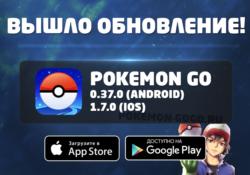 Вышло обновление Покемон Го 0.37.0 и 1.7.0