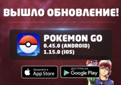 Вышло обновление Покемон Го 0.45.0 для Android и 1.15.0 для iOS